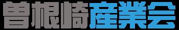 雇用・労災保険の代行、労働問題の相談は大阪市北区の曽根崎産業会へ