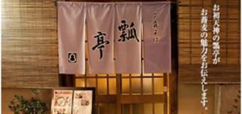 夕霧そば 瓢亭