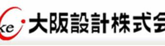大阪設計株式会社