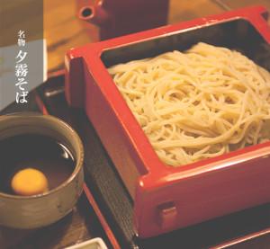 soba-yugiri